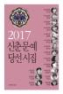 신춘문예 당선시집(2017)
