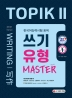 한국어능력시험 TOPIK2 (토픽2) 쓰기 유형 마스터(2021)(2판)