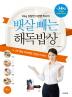 뱃살 빼는 해독밥상(34kg 감량한 이경영 박사의)