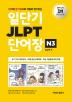 일단기 JLPT 단어장 N3(만화와 암기팁으로 저절로 암기되는)