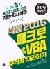 엑셀 2016 매크로&VBA 무작정 따라하기(CD1장포함)