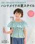 [해외]120~150CMサイズの女の子ハンドメイドの夏スタイル 女子小學生のおしゃれな手作り服