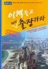 이 책 들고 해외출장 가자(글로벌 시장을 정복하는 성공비즈 9)