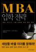 MBA 입학전략: 명문 비즈니스 스쿨 입학을 위한 성공 전략