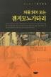 겐지모노가타리(처음 읽어 보는)