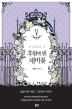 후원에 핀 제비꽃. 5(완결)(블랙 라벨 클럽 25)