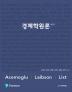 경제학원론(2판)(반양장)