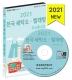 전국 세탁소·빨래방 주소록(2021)(CD)