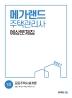 공동주택시설개론 예상문제집(주택관리사 1차)(2021)(메가랜드)