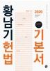 황남기 헌법 기본서(2020)