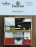 [해외]部屋を,整える. &PREMIUM特別編集合本「整える」BOOK &INTERIOR