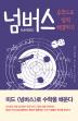 넘버스: 수학으로 범죄 해결하기