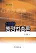 신경향 행정법총론(개정판 10판)