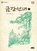 금강선녀. 1(동아시아 대표동화 북한 편)(어린이문학방 5)(반양장)