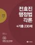 전효진 행정법각론+기출 230제(2018)