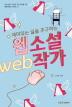 웹소설작가(재미있는 글을 추구하는)(잡프러포즈 시리즈 21)