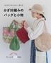 [해외]はじめてでもかわいく作れるかぎ針編みのバッグと小物 春夏絲で編む48作品