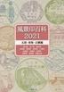 [해외]風景印百科 2021北陸.東海.近畿編