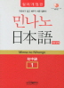 민나노 일본어 제3단계 초중급. 1(컬러)(개정판)(CD2장포함)