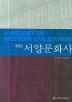 서양문화사(12판)