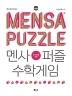 멘사퍼즐 수학게임(IQ148을 위한 멘사 퍼즐 시리즈)