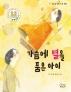 가슴에 별을 품은 아이(즐거운 동화 여행 104)