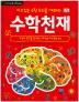 수학천재(자고있는 수학 두뇌를 깨워라)(미세기 교실 밖 지식 체험학교)(양장본 HardCover)