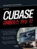 큐베이스 PRO 11(최이진의)