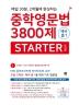 중학영문법 3800제 스타터 예비 중1(2018)