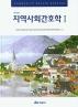 지역사회간호학. 1(개정판)(양장본 HardCover)