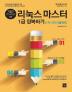 리눅스마스터 1급 정복하기(1차 2차 시험대비)(IT Holic 94)