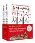 처음 시작하는 한국사 세계사 세트(전2권)