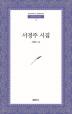 서정주 시집(4판)(범우문고 46)