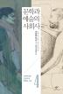 문학과 예술의 사회사. 4: 자연주의와 인상주의 영화의 시대