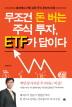 주식 투자, ETF가 답이다(무조건 돈 버는)