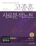 고종훈 사료분석노트 한국사(2019)(개정판 5판)(정리 극대화 2)