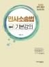 민사소송법 정리 기본강의(6판)