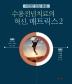 수용전념치료의 혁신, 매트릭스. 2