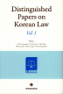 Distinguished Papers on Korean Law VoI. 1(양장본 HardCover)