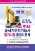 굴삭기운전기능사 필기시험 총정리문제(2021)(8절)(All Pass)(개정판 5판)