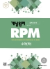 고등 수학(하)(2019)(개념원리 RPM)(개정증보판)