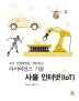 사물 인터넷(IoT)(4차 산업혁명이 견인하는 다이버전스 기술)