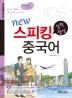 스피킹 중국어: 실력향상(New)(CD1장포함)(스피킹 중국어 시리즈 4)
