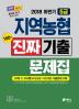 NCS 지역농협 6급 진짜 기출문제집(2018 하반기)