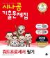 워드프로세서 필기 기출문제집(2019)(시나공)