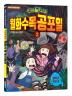 신비아파트 월화수목공포일. 2: 껌딱지 귀신(날마다 오싹 만화 시리즈)