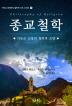 종교철학(기독교 세계관의 철학적 기초 시리즈 10)