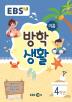 초등 여름방학생활 4학년(2018)(EBS)