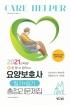 요양보호사 필기+실기 총정리문제집(2021)(8절)(한 권으로 합격하는)