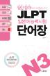 JLPT 일본어 능력시험 단어장 N3(일단 합격하고 오겠습니다)